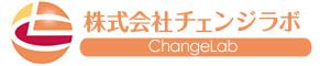 株式会社チェンジラボ/ChangeLab
